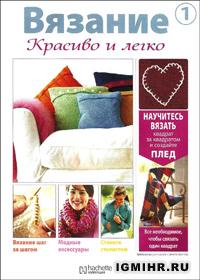 журнал по вязанию Вязание. Красиво и легко! № 1, 2012