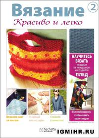 журнал по вязанию Вязание. Красиво и легко! № 2, 2012