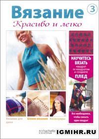 журнал по вязанию Вязание. Красиво и легко! № 3, 2012