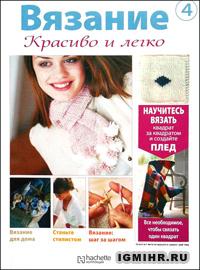 журнал по вязанию Вязание. Красиво и легко! № 4, 2012
