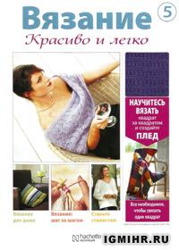 журнал по вязанию Вязание. Красиво и легко! № 5, 2012
