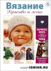 журнал по вязанию Вязание. Красиво и легко! № 6, 2012