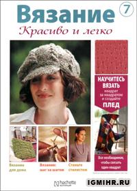 журнал по вязанию Вязание. Красиво и легко! № 7, 2012