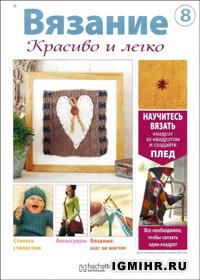 журнал по вязанию Вязание. Красиво и легко! № 8, 2012