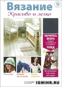 журнал по вязанию Вязание. Красиво и легко! № 9, 2012