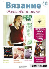 журнал по вязанию Вязание. Красиво и легко! № 10, 2012