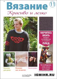 журнал по вязанию Вязание. Красиво и легко! № 11, 2012