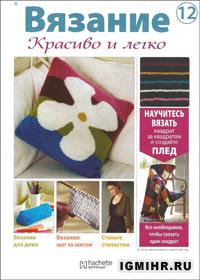 журнал по вязанию Вязание. Красиво и легко! № 12, 2012