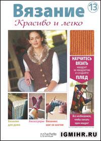 журнал по вязанию Вязание. Красиво и легко! № 13, 2012