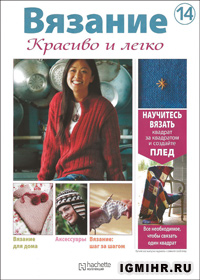 журнал по вязанию Вязание. Красиво и легко! № 14, 2012