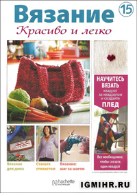 журнал по вязанию Вязание. Красиво и легко! № 15, 2012