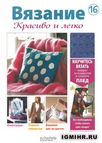журнал по вязанию Вязание. Красиво и легко! № 16, 2012