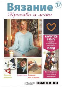 журнал по вязанию Вязание. Красиво и легко! № 17, 2012