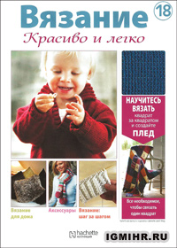 журнал по вязанию Вязание. Красиво и легко! № 18, 2012