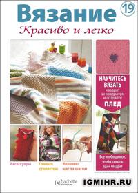 журнал по вязанию Вязание. Красиво и легко! № 19, 2012