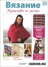 журнал по вязанию Вязание. Красиво и легко! № 20, 2012