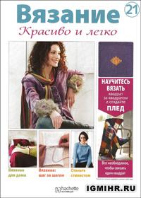 журнал по вязанию Вязание. Красиво и легко! № 21, 2012