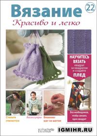 журнал по вязанию Вязание. Красиво и легко! № 22, 2012