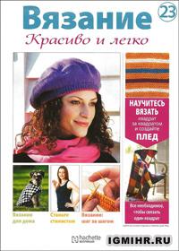 журнал по вязанию Вязание. Красиво и легко! № 23, 2012