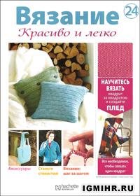 журнал по вязанию Вязание. Красиво и легко! № 24, 2012