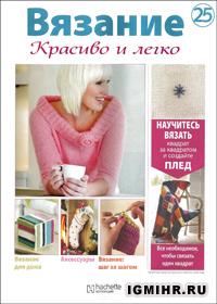 журнал по вязанию Вязание. Красиво и легко! № 25, 2012