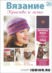 журнал по вязанию Вязание. Красиво и легко! № 26, 2012