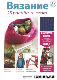 журнал по вязанию Вязание. Красиво и легко! № 27, 2012