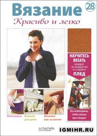 журнал по вязанию Вязание. Красиво и легко! № 28, 2012