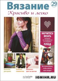 журнал по вязанию Вязание. Красиво и легко! № 29, 2012