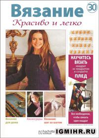 журнал по вязанию Вязание. Красиво и легко! № 30, 2012