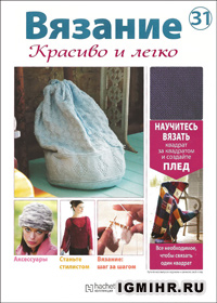 журнал по вязанию Вязание. Красиво и легко! № 31, 2012