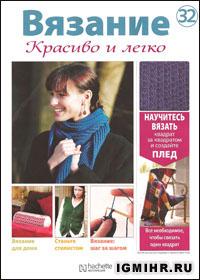 журнал по вязанию Вязание. Красиво и легко! № 32, 2012