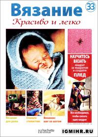 журнал по вязанию Вязание. Красиво и легко! № 33, 2012