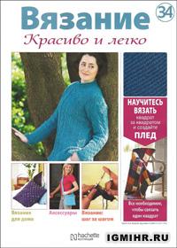 журнал по вязанию Вязание. Красиво и легко! № 34, 2012