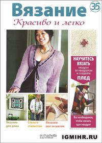 журнал по вязанию Вязание. Красиво и легко! № 35, 2012