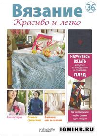 журнал по вязанию Вязание. Красиво и легко! № 36, 2012