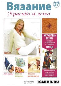 журнал по вязанию Вязание. Красиво и легко! № 37, 2012
