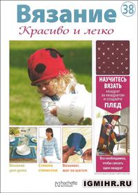 журнал по вязанию Вязание. Красиво и легко! № 38, 2012