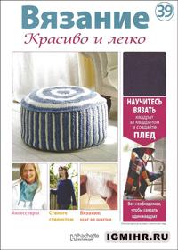 журнал по вязанию Вязание. Красиво и легко! № 39, 2012