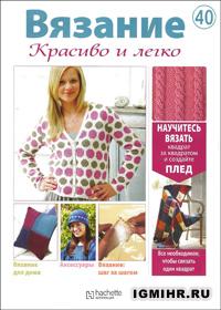 журнал по вязанию Вязание. Красиво и легко! № 40, 2012