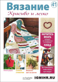 журнал по вязанию Вязание. Красиво и легко! № 41, 2012