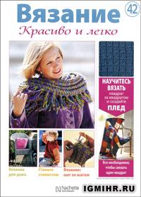 журнал по вязанию Вязание. Красиво и легко! № 42, 2012