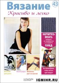 журнал по вязанию Вязание. Красиво и легко! № 43, 2012