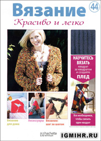 журнал по вязанию Вязание. Красиво и легко! № 44, 2012