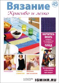 журнал по вязанию Вязание. Красиво и легко! № 45, 2012
