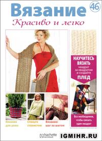 журнал по вязанию Вязание. Красиво и легко! № 46, 2012