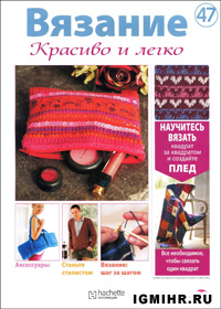журнал по вязанию Вязание. Красиво и легко! № 47, 2012