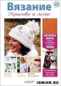 журнал по вязанию Вязание. Красиво и легко! № 48, 2012