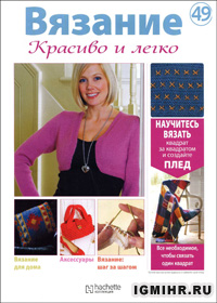 журнал по вязанию Вязание. Красиво и легко! № 49, 2012