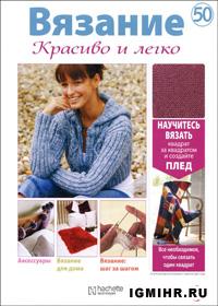 журнал по вязанию Вязание. Красиво и легко! № 50, 2012
